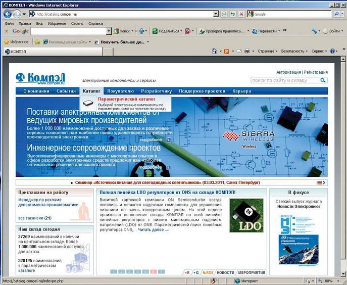Главная страница сайта CATALOG.COMPEL.RU