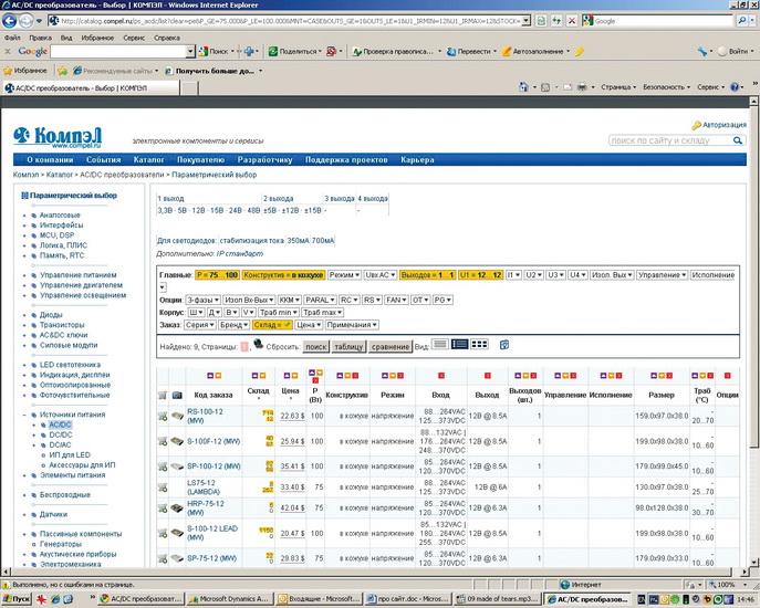 Страница сайта CATALOG.COMPEL.RU с загруженными параметрами поиска