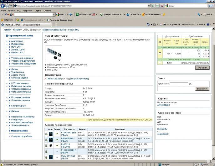 Найденные аналоги по параметрам для замены TMЕ 0512S
