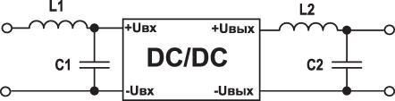Дополнительные фильтры на входе и выходе DC/DC-преобразователя
