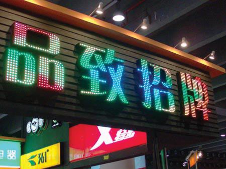 Рекламная вывеска со светодиодными буквами
