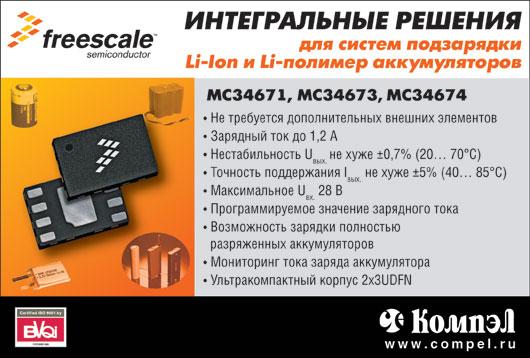 Freescale Интегральные Решения для систем подзарядки Li-Ion и Li-полимер аккумуляторов