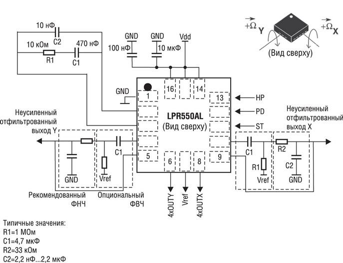 Схема включения LPR550AL