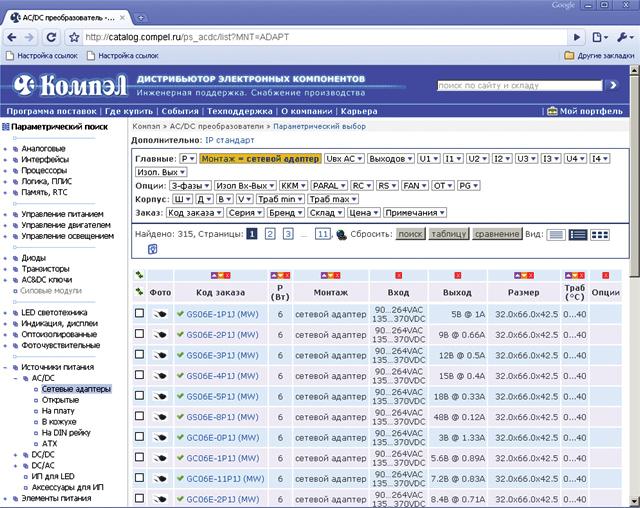 Окно поиска сетевых адаптеров питания с возможностью задания конкретных параметров