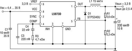 Схема включения L5973D (частота преобразования 250 кГц)